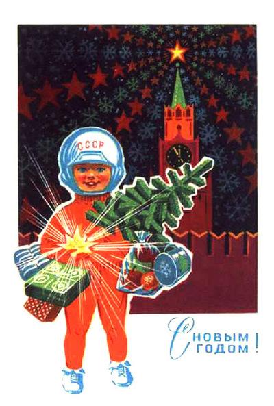 Felicitación de la URSS